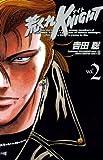 荒くれKNIGHT 2 (ヤングチャンピオン・コミックス)