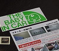 THE BABY IN CAR(ベビーインカ―)HAFURURE ステッカー パロディ シール 赤ちゃんを乗せています(12色から選べます) (ライトグリーン)