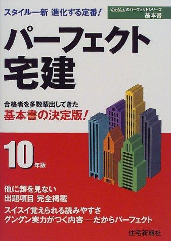 パーフェクト宅建〈平成10年版〉 (じゅうしんのパーフェクトシリーズ基本書)