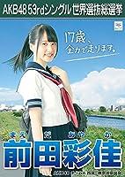 【前田彩佳】 公式生写真 AKB48 Teacher Teacher 劇場盤特典