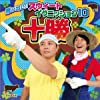 飛び出せ!!スウィートイグニッション10 ラジオCD(DVD付)