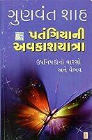 (Patangiyani Avakashyatra )