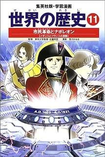 学習漫画 世界の歴史 11 市民革命とナポレオン イギリスとフランスの激動