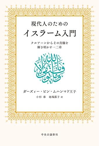 現代人のためのイスラーム入門-クルアーンからその真髄を解き明かす一二章 (単行本)