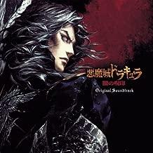 Castlevania: Curse of Darkness - Original Soundtrack UK