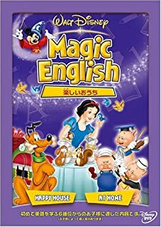 Magic English 楽しいおうち [DVD]