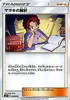ポケモンカードゲーム SMI スターターセット マサキの解析 | ポケカ サポート トレーナーズカード シングルカード