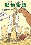 動物物語 ドクター・ヘリオットの (ドクター・ヘリオットシリーズ) (集英社文庫)