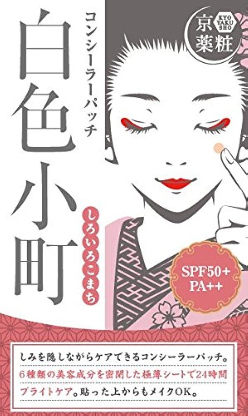 解読するコンピューターゲームをプレイするギャンブル京薬粧 白色小町 [極薄 ニキビパッチ] コンシーラー UVカット (シミ ニキビ ケア) 16枚入り