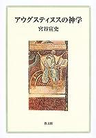 アウグスティヌスの神学 (関西学院大学研究叢書 (第109編))
