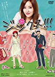 ジンクス!!! [DVD] image