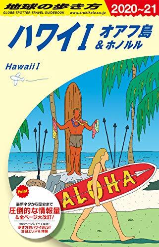 地球の歩き方 ハワイ1 オアフ島&ホノルル 2020~2021