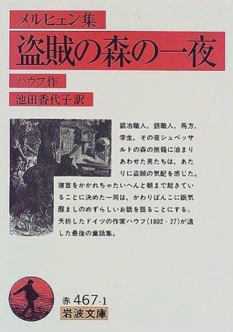 盗賊の森の一夜―メルヒェン集 (岩波文庫)