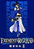 EREMENTAR GERAD -蒼空の戦旗- 2巻 EREMENTAR GERAD -蒼空の戦旗- (コミックアヴァルス)