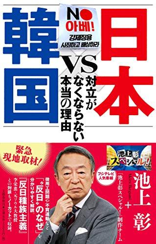 日本VS韓国 対立がなくならない本当の理由の詳細を見る