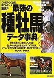 最強の種牡馬データ事典〈2002~2003〉