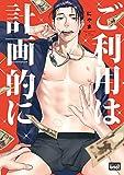 ご利用は計画的に 【電子限定特典付き】 (バンブーコミックス 麗人uno!コミックス)
