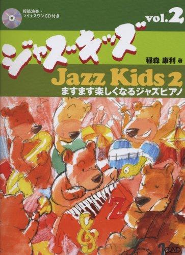ますます楽しくなるジャズピアノ ジャズキッズ Vol.2 CD付