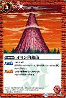 オリン円錐山 C バトルスピリッツ 創界神の鼓動 bs44-074