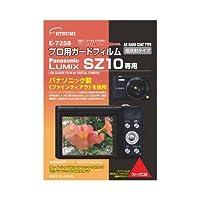 (11個まとめ売り) エツミ プロ用ガードフィルムAR Panasonic LUMIX SZ10専用 E-7258