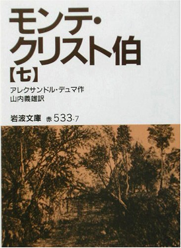 モンテ・クリスト伯〈7〉 (岩波文庫)