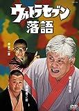 ウルトラセブン落語[DVD]