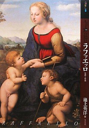 もっと知りたいラファエッロ 生涯と作品 (アート・ビギナーズ・コレクション)の詳細を見る