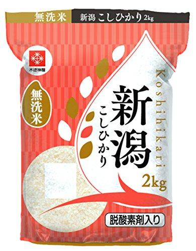 【精米】 おいしさ長持ち新潟県産コシヒカリ(無洗米)2kg 令和2年産