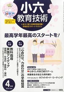 小六教育技術 2014年 04月号 [雑誌]