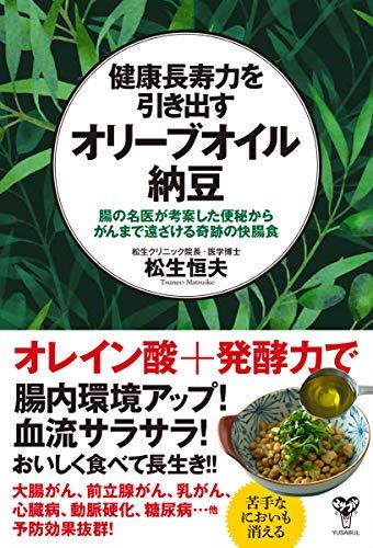 「健康長寿力を引き出すオリーブオイル納豆 腸の名医が考案した便秘からがんまで遠ざける奇跡の快腸食」 - 松生 恒夫