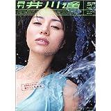 月刊 井川遥 Special (SHINCHO MOOK)