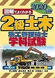 2級土木施工管理技士 学科試験 2020年版