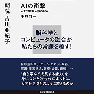 AIの衝撃     人工知能は人類の敵か              著者:                                                                                                                                 小林 雅一                               ナレーター:                                                                                                                                 吉川 亜紀子                      再生時間: 7 時間  17 分     5件のカスタマーレビュー     総合評価 2.8