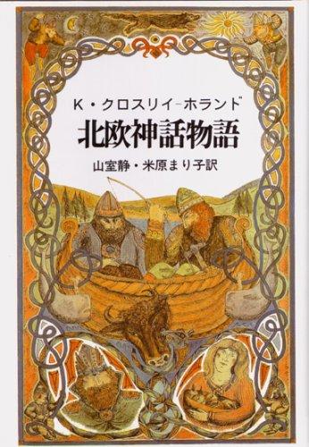 Hokuō shinwa monogatari 4791751493 Book Cover