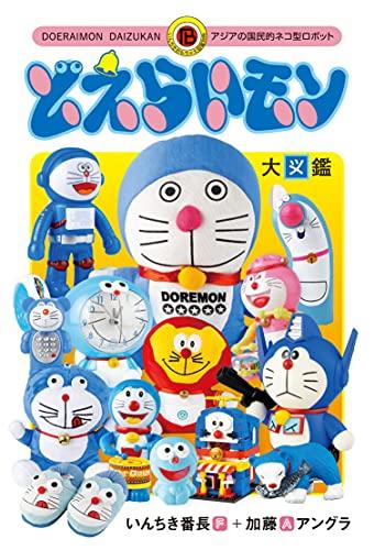 どえらいモン大図鑑: アジアの国民的ネコ型ロボット (いんちきおもちゃ大図鑑別冊)