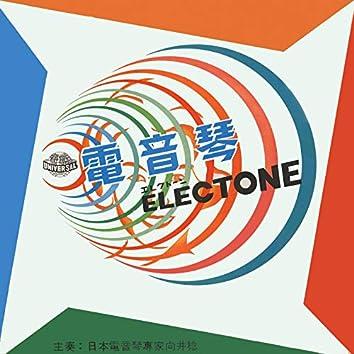 電音琴 (Electone)