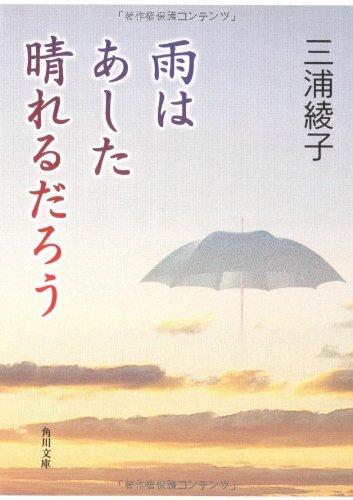 雨はあした晴れるだろう (角川文庫)