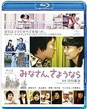 みなさん、さようなら[Blu-ray/ブルーレイ]