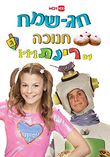 Rinat Gabay-Hanukkah - Israeli Kids DVD in Hebrew (Pal)