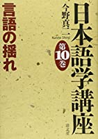 言語の揺れ (日本語学講座 第10巻)