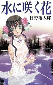 [日野 裕太郎, ハルノブ]の水に咲く花
