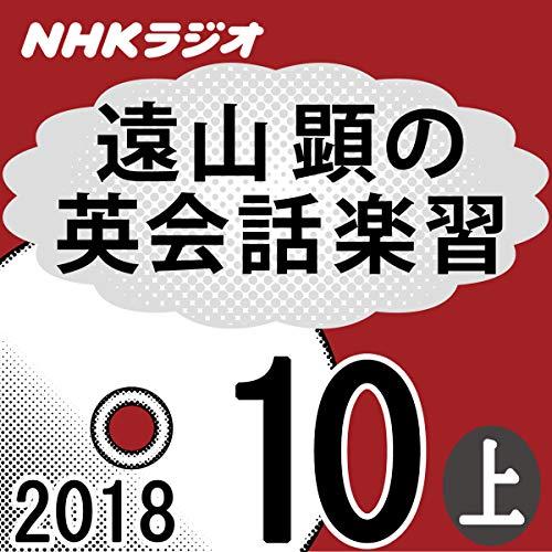 NHK 遠山顕の英会話楽習 2018年10月号(上)                   著者:                                                                                                                                 遠山 顕                               ナレーター:                                                                                                                                 遠山顕/Carolyn Miller/Jeff Manning                      再生時間: 1 時間  8 分     レビューはまだありません。     総合評価 0.0