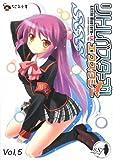 リトルバスターズ!エクスタシーSSS Vol.5 (なごみ文庫)