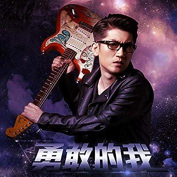 勇敢的我 (動漫超神學院插曲)