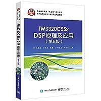 TMS320C55x DSP原理及应用(第5版)
