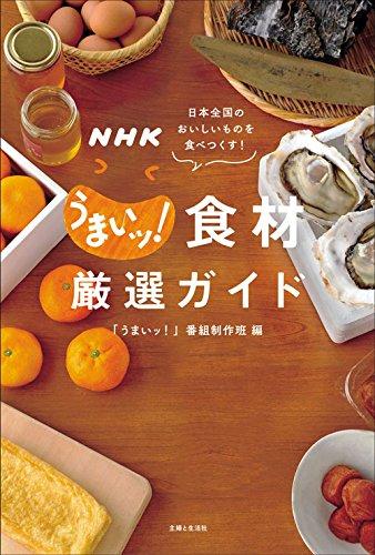 NHKうまいッ!  食材厳選ガイドの詳細を見る