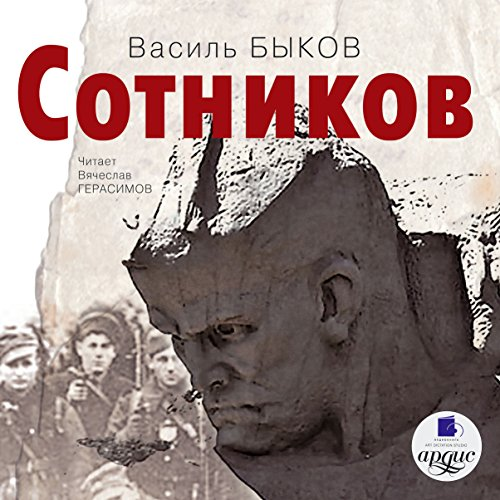 Sotnikov audiobook cover art