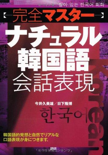 完全マスターナチュラル韓国語会話表現
