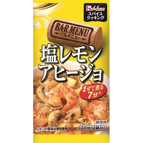 ハウス スパイスクッキング バルメニュー 塩レモンアヒージョ 6.8g×2袋
