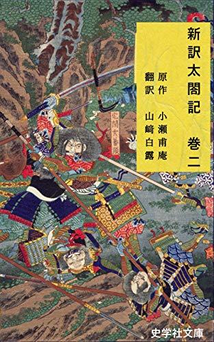 新訳太閤記 巻二 (史学社文庫)